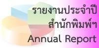รายงานประจำปี / Annual Report